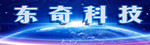 yabo29东奇科技yabo2023