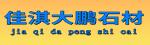 yabo29昌邑区佳淇大鹏石材厂