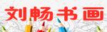 刘畅书画培训学校