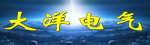 吉林大洋电气科技yabo2023