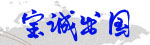 龙8国际备用网站宝诚出国咨询服务有限责任公司