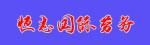 辽宁恒志国际劳务合作有限公司龙8国际备用网站分公司