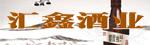 yabo29汇鑫酒业公司