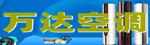 吉林万达空调通风工程yabo2023