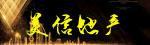 龙8国际备用网站美信地产经纪有限公司