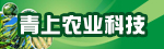 青上农业科技龙8国际备用网站有限公司