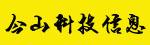 今山科技信息咨询yabo2023