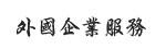 吉林省外国企业服务有限公司龙8国际备用网站分公司