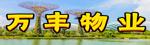 吉林万丰物业服务yabo2023