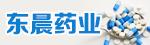 龙8国际备用网站东晨药业有限公司