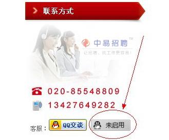 QQ在线客服图标显示未启用的解决办法