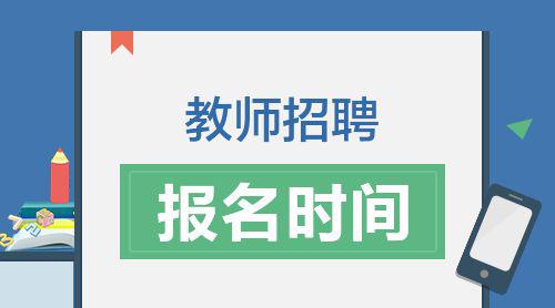 2018年龙8国际备用网站万科城实验小学教师招聘公告(20人)