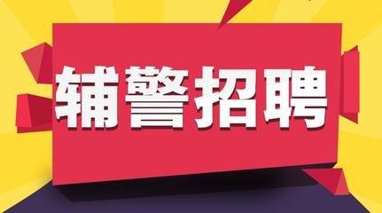 必威体育备用网站高新技术产业开发区人民法院辅警招聘公告