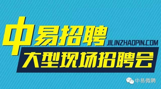 龙8国际备用网站9月1日秋季招聘会